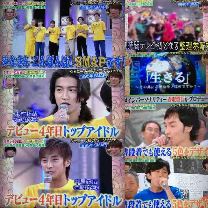 露骨日テレ「香取慎吾、草彅剛いなかったことに…」過去映像から排除!
