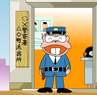 旦那もしくは彼が警察官の人