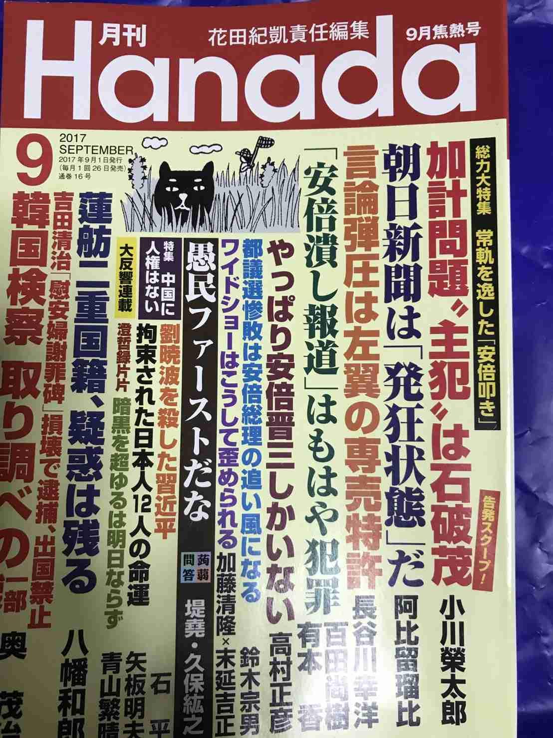 次期首相トップに石破茂氏=安倍晋三総裁3選、反対51%-時事世論調査