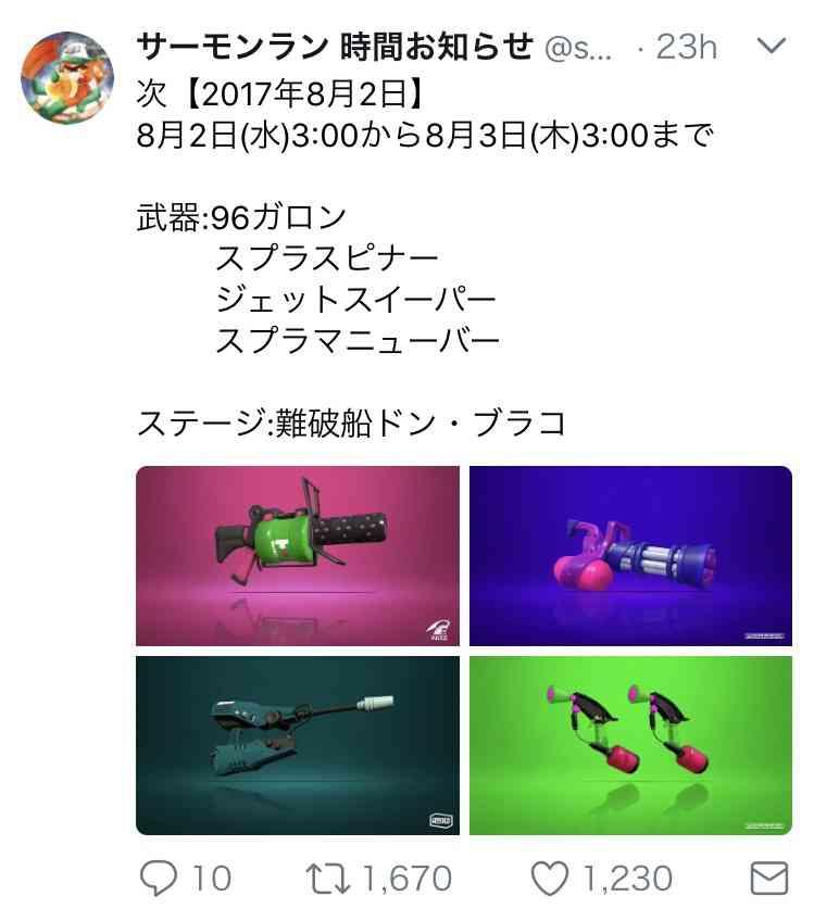スプラトゥーン2発売日!