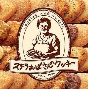 ステラおばさんのクッキーを語ろう