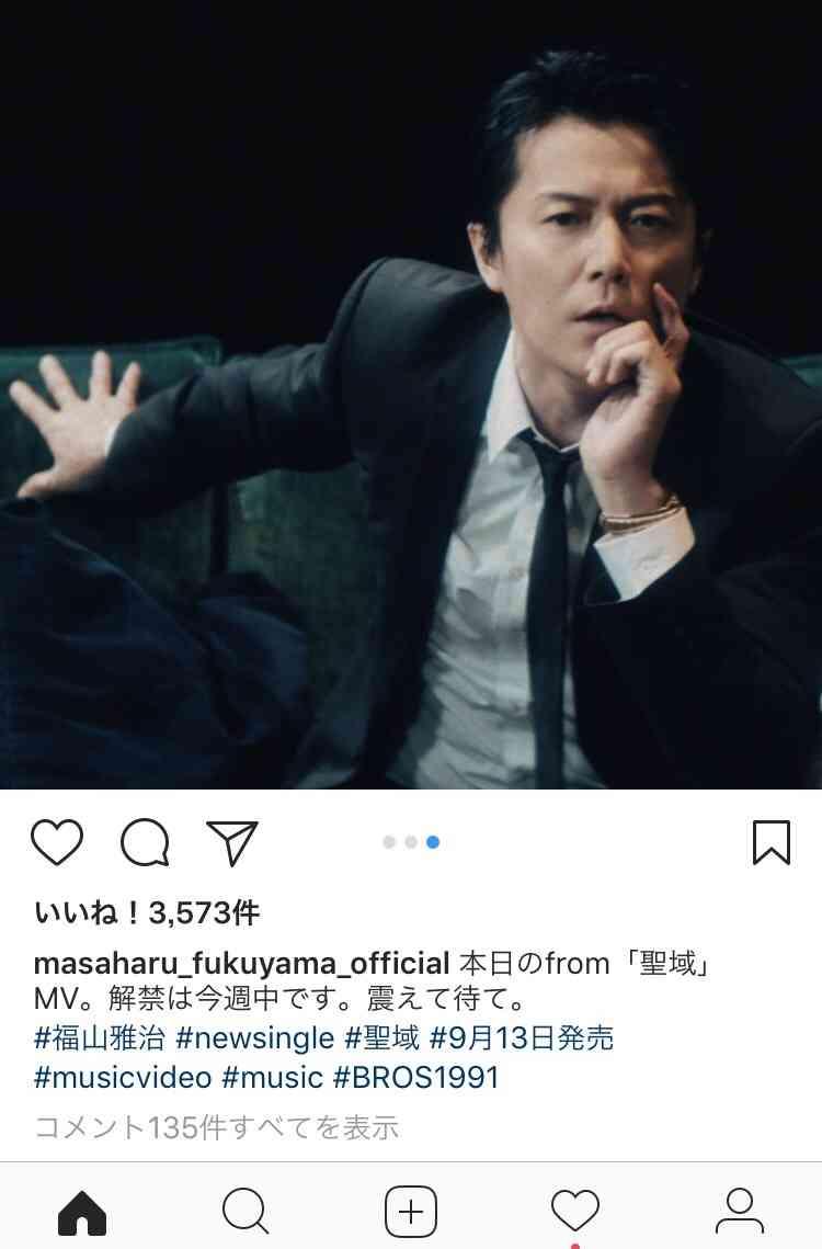 葉巻吸う福山雅治に「渋すぎ」「色気ヤバい」ファン悶絶