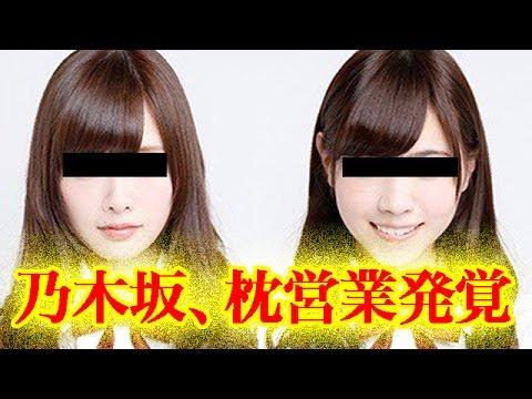 【アダルト注意】芸能界の「闇ビジネス」を告発 現役アイドルが美人局!「証拠SEX動画」を衝撃入手