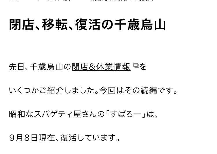京王線ユーザーの方〜♪