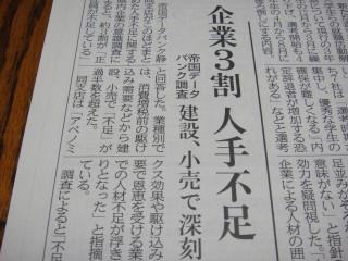 フジ「ユアタイム」後番組 椿原慶子アナ起用へ
