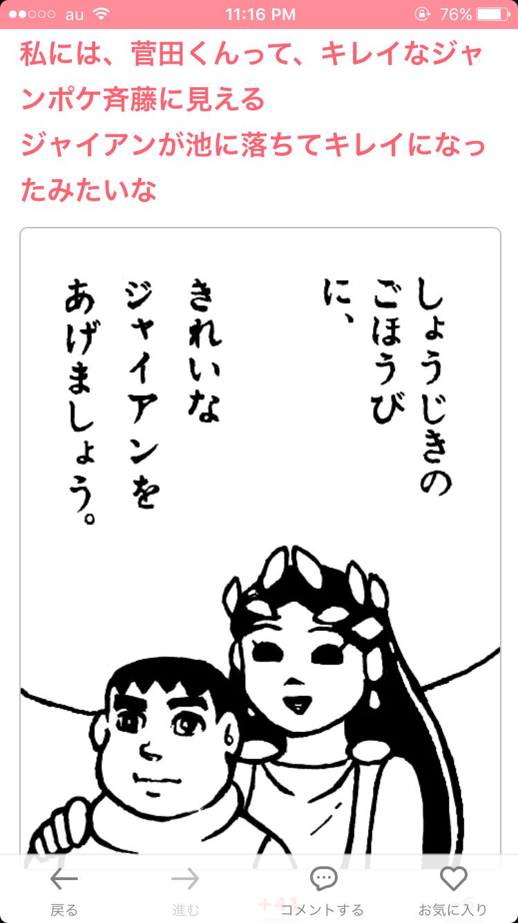 """""""親友""""山崎賢人&菅田将暉に最強2ショットの声"""