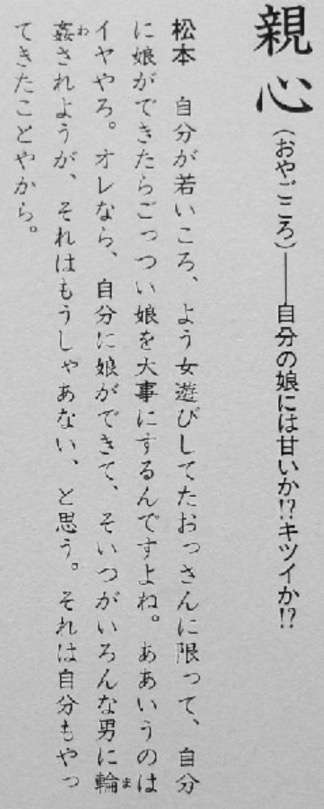 松本人志が不倫に厳しい風潮シクシク「約束が違う」「なんのために芸人やんねやろう」