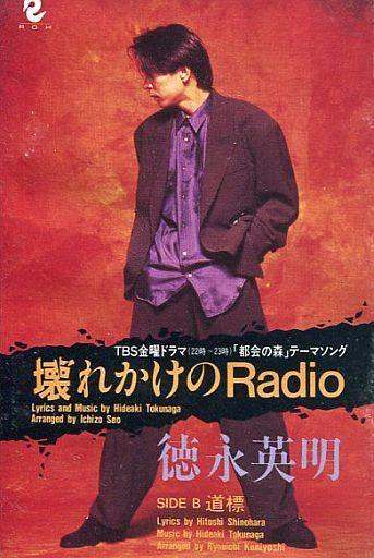 ラジオ聴いてますか?