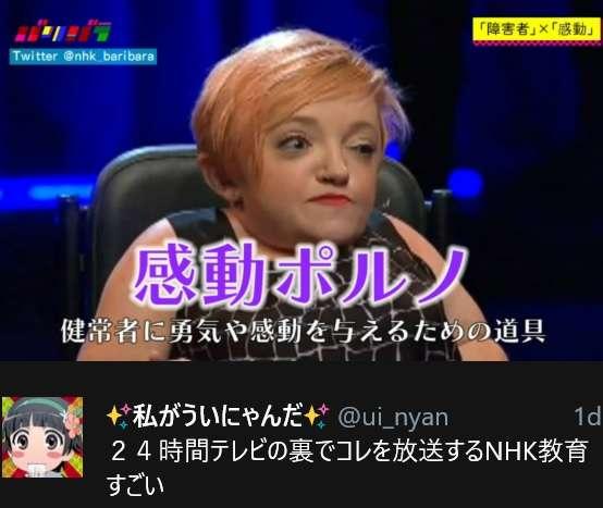 24時間テレビ、羽生結弦選手が告白した小児ぜん息について「病気を言い訳にせず」とツイートし物議 視聴者から非難の声
