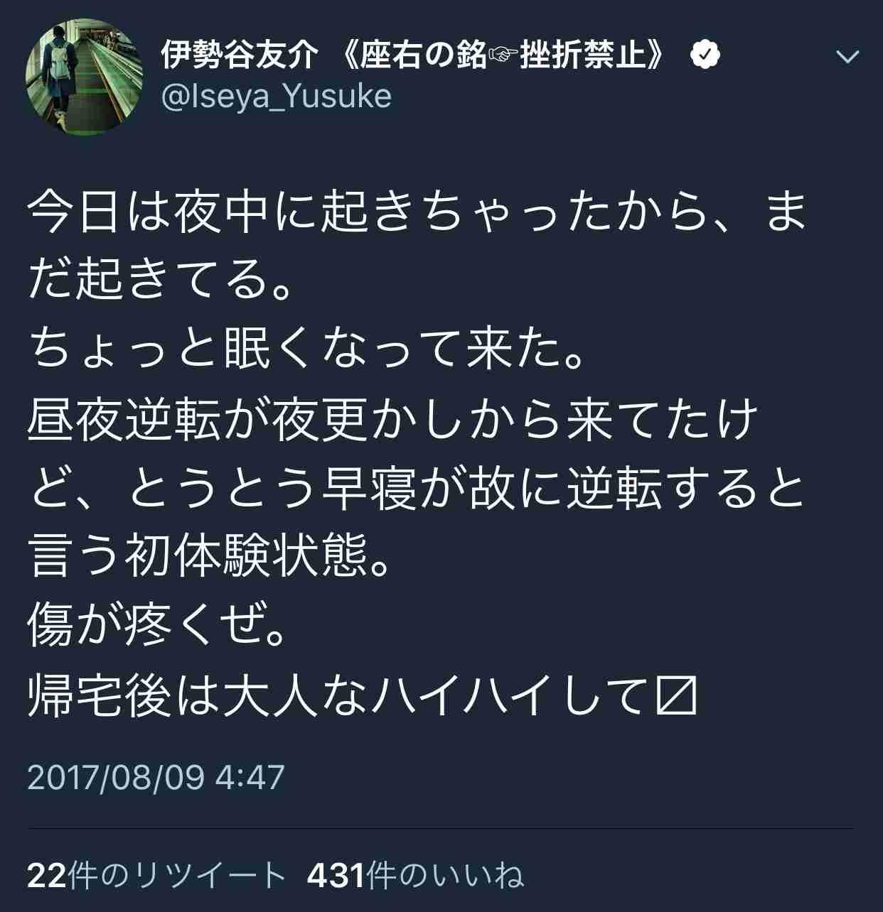 伊勢谷友介、坂上忍から「おれより面倒くさい」峯岸みなみからは「パワハラ!」
