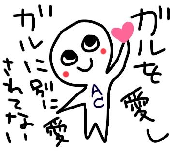 【雑談】ガルちゃん絵師の集会所