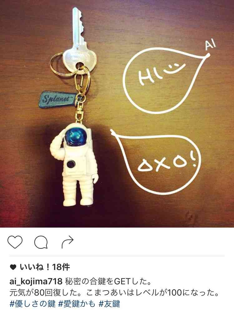 彼氏の部屋の合鍵、持ってますか?