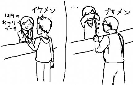「彼氏と違う人がいます」 高校生に淫行容疑で逮捕