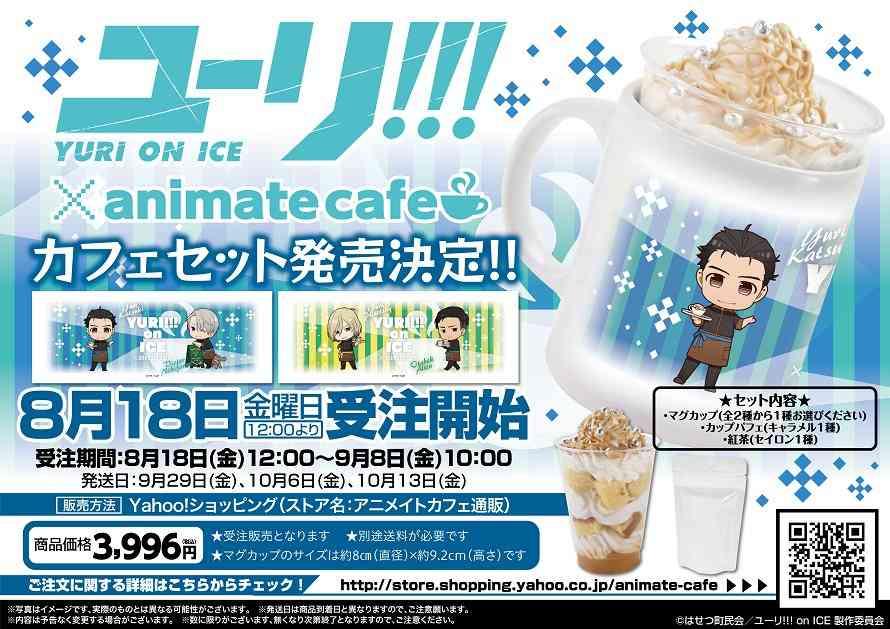 「ユーリ!!! on ICE」 好きな人!