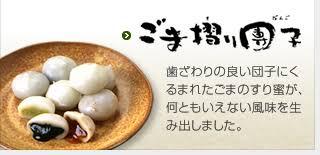 団子・大福好きのトピ
