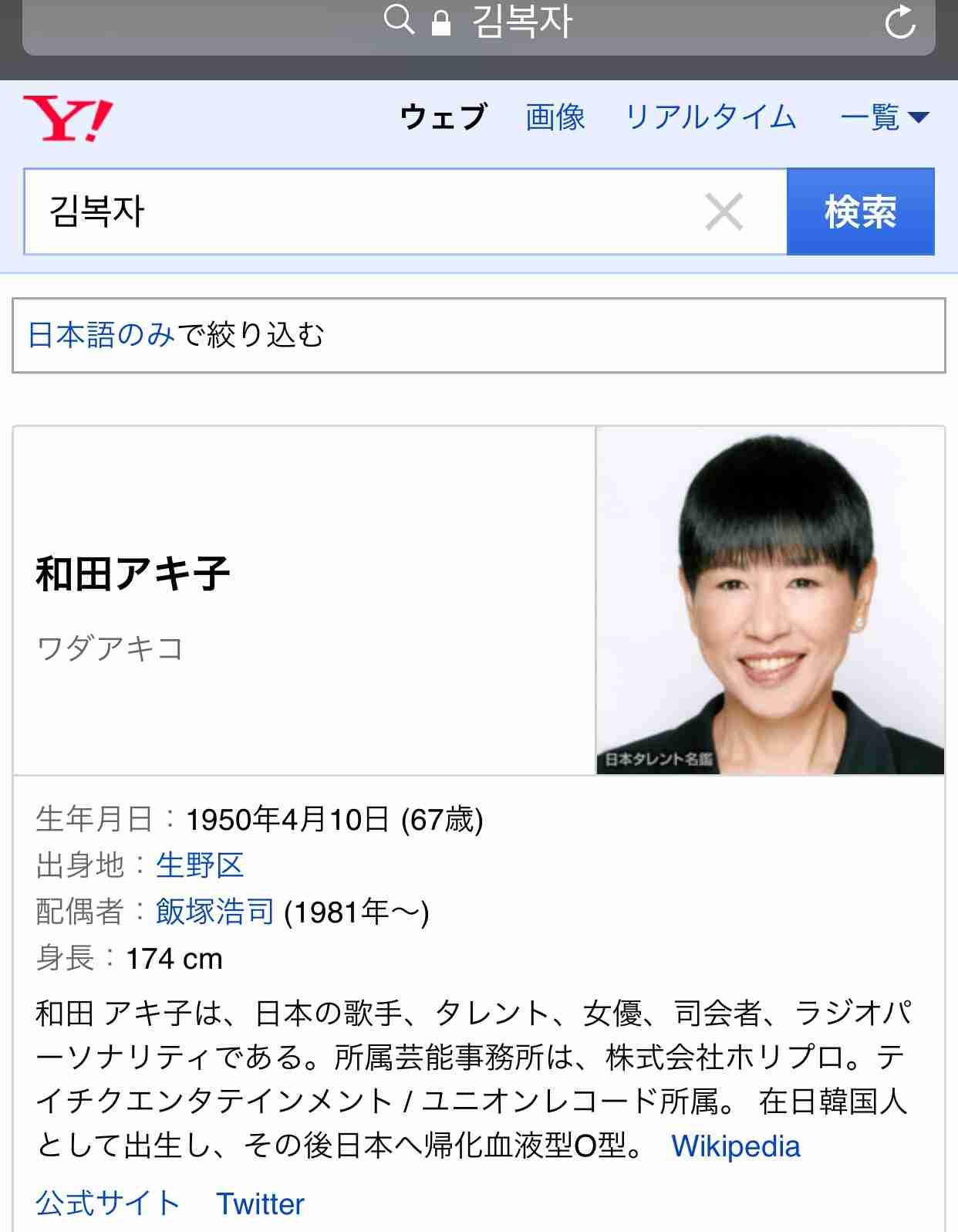 """和田アキ子、""""ゴッド姉ちゃん""""の異名を消し去るキュートさで虫歯ポーズ ファン「あっこさんかわいー」"""