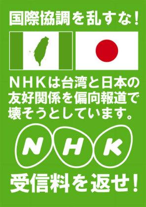 NHKに言いたい!