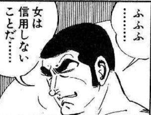 """今井絵理子議員が""""手つなぎ爆睡""""の橋本健市議を捨てる時"""