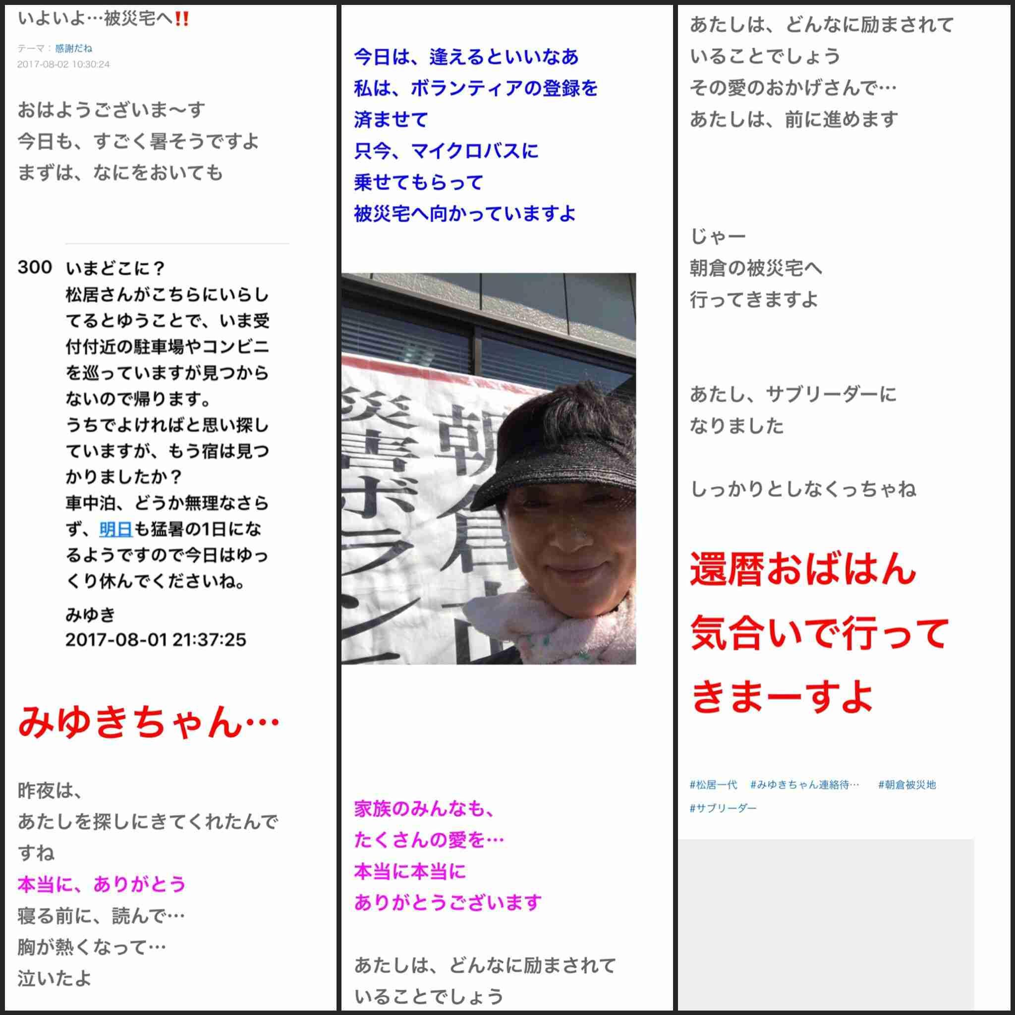 松居一代、朝倉市で災害ボランティア開始「あたし、サブリーダーになりました」
