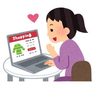【ネットショッピング】Yahoo、楽天、アマゾン