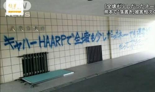 きのうに続きまた…栃木の中学でガラス18枚割られる