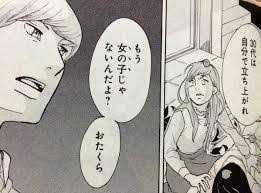 【ネタバレ注意】『東京タラレバ娘』好きな方