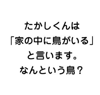 【画像】たかし求む!