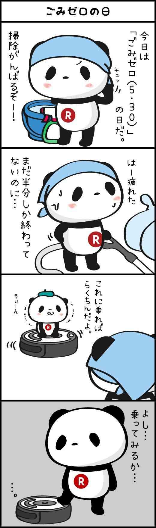 「お買いものパンダ」好きな人!