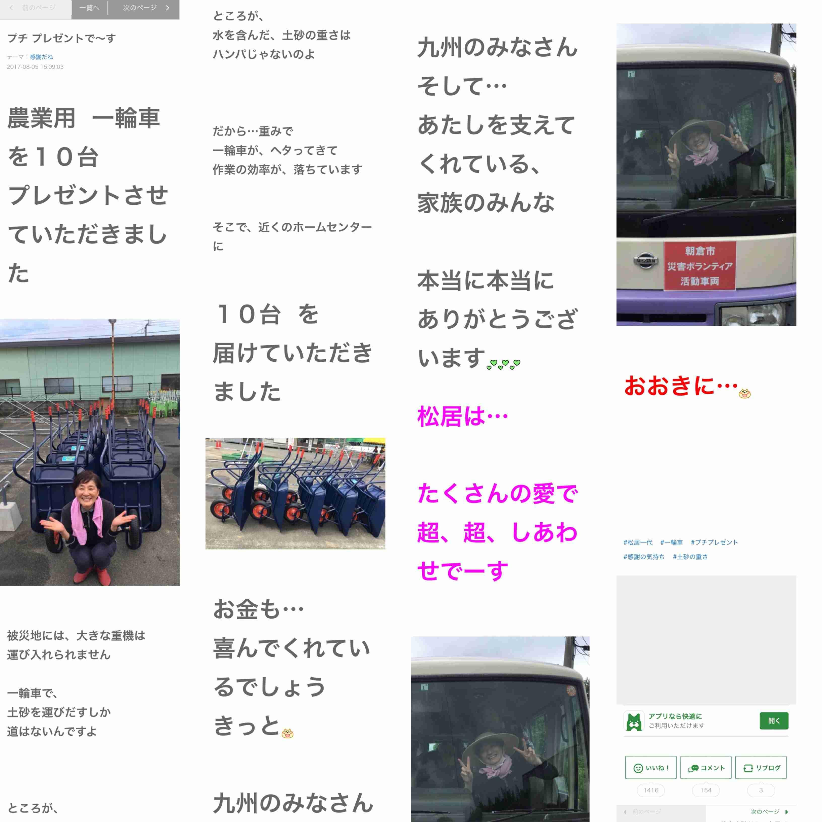 松居一代、九州被災地に一輪車をプレゼント 行動力に賞賛相次ぐ