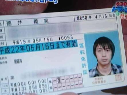 芸能人の免許証写真