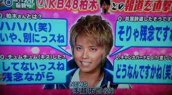 Hey!Say!JUMP山田涼介、