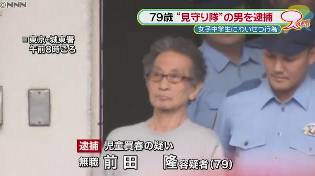 通学見守りの79歳自治会長、中学生買春の容疑