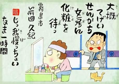九州の方言について