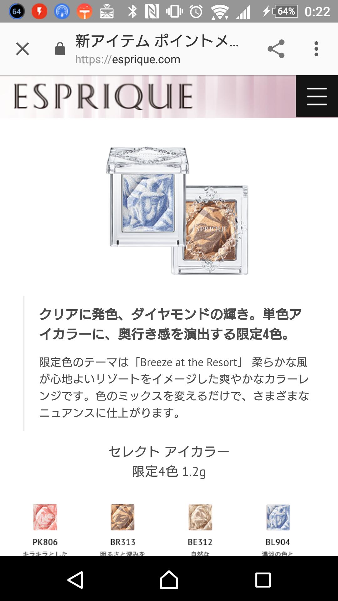 【8月】今月のコスメ総合トピ