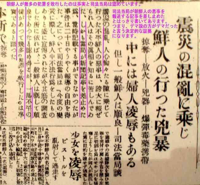 小池都知事、関東大震災の朝鮮人犠牲者への追悼文を取りやめ