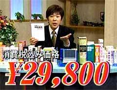 """""""講演王""""杉村太蔵、年収1億円超え!1億8000万円マンションも「すごく安い。別宅にいいな」"""