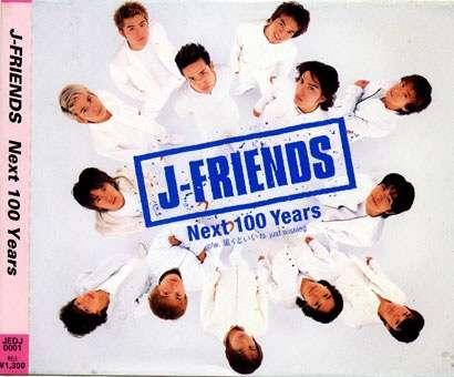 J-FRIENDSが好きだった人