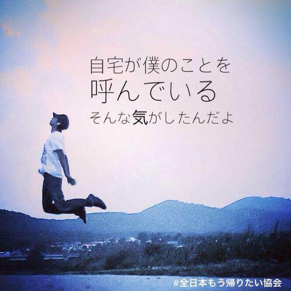 【全日本もう帰りたい協会】の画像を貼ろう