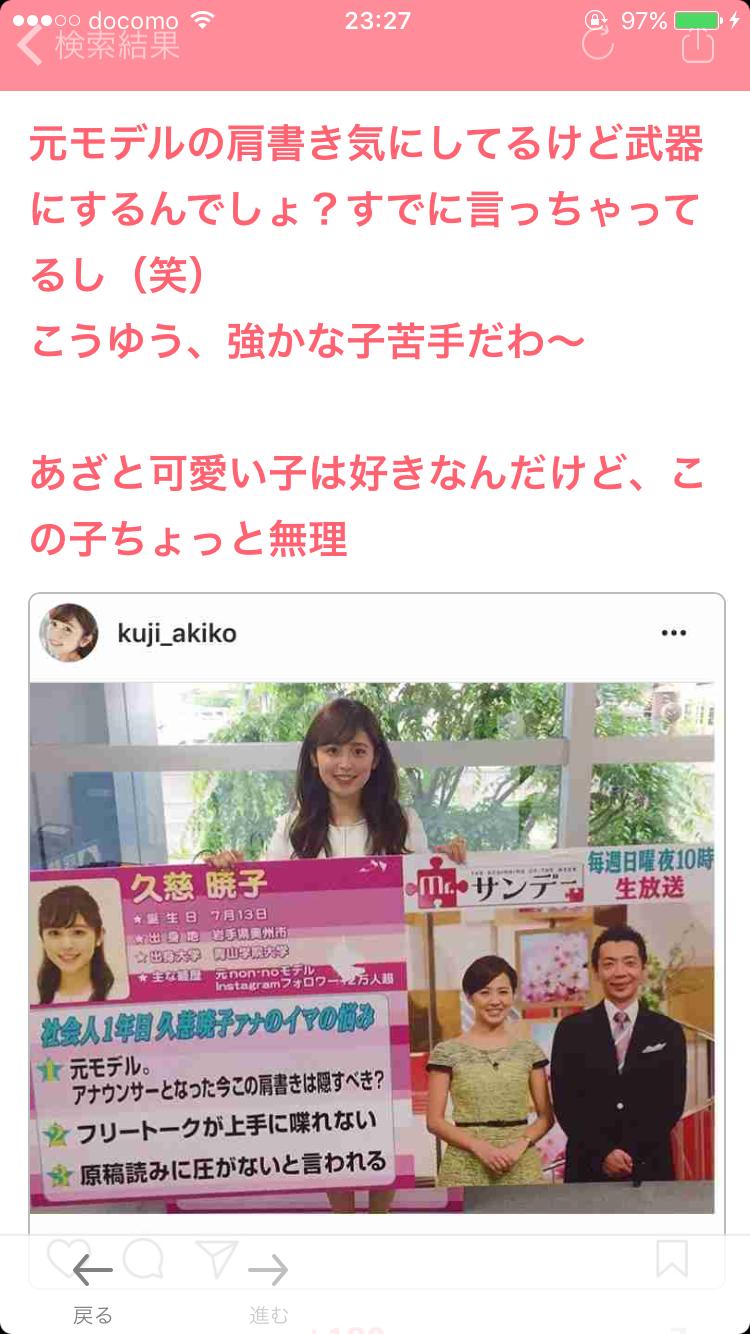 フジテレビ 先輩らによる久慈暁子アナへのイジメか