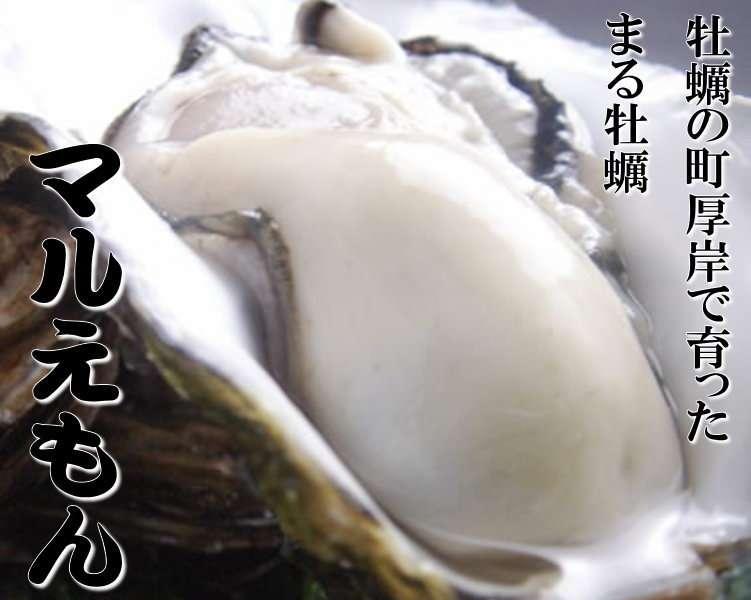 牡蠣の話をするトピ