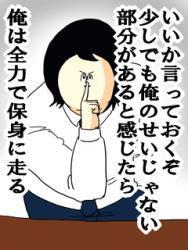 松居一代と豊田真由子議員 『姑になって欲しくないのは誰だ』アンケートでデッドヒート!