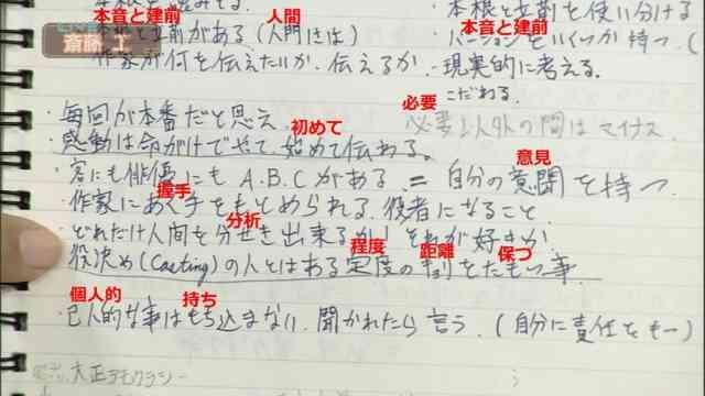 斎藤工、アートブックを来年に発売予定 18歳から36歳まで節目の写真で構成