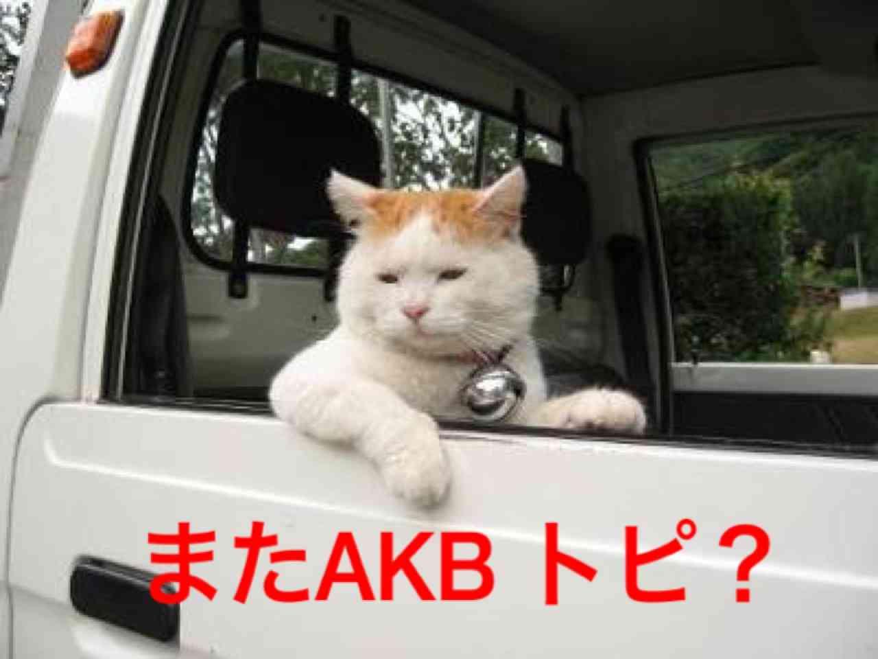 AKBが突然解散したら起きそうこと