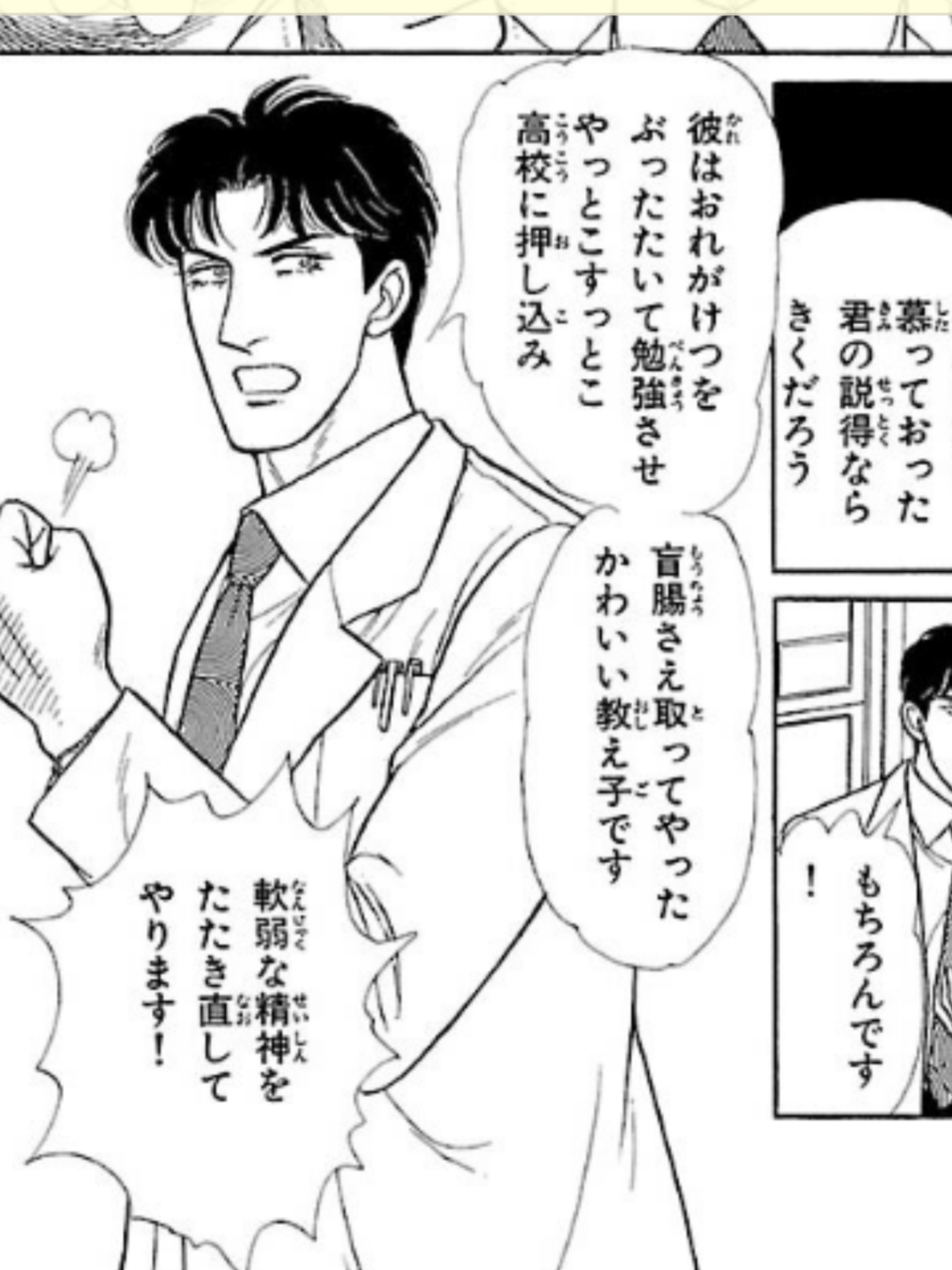 青池保子先生の漫画が好きな人