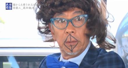 高田純次になって適当にコメントするトピック