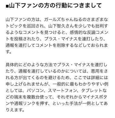 新垣結衣が「コード・ブルー」主演・山下智久の人気を超えてしまい動揺!?