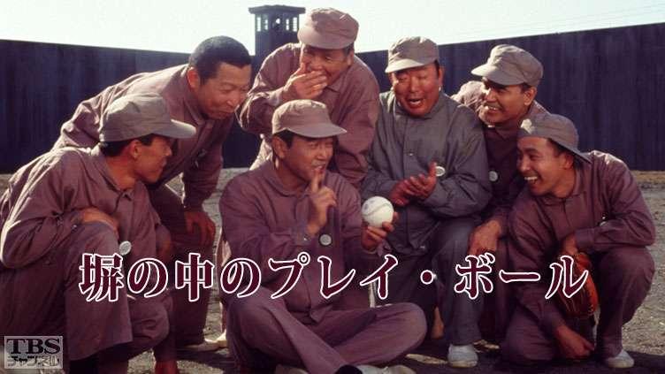 受刑者ソフトボール大会の打順で大モメ、乱闘し重傷者…神戸刑務所