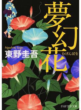 東野圭吾さんの作品を語りたい