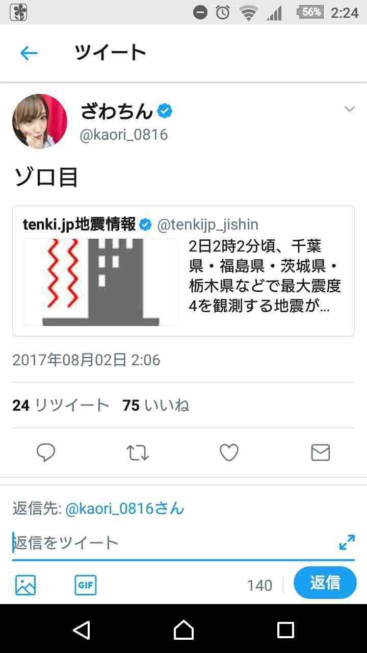 福島・茨城などで震度4の地震…M5・5