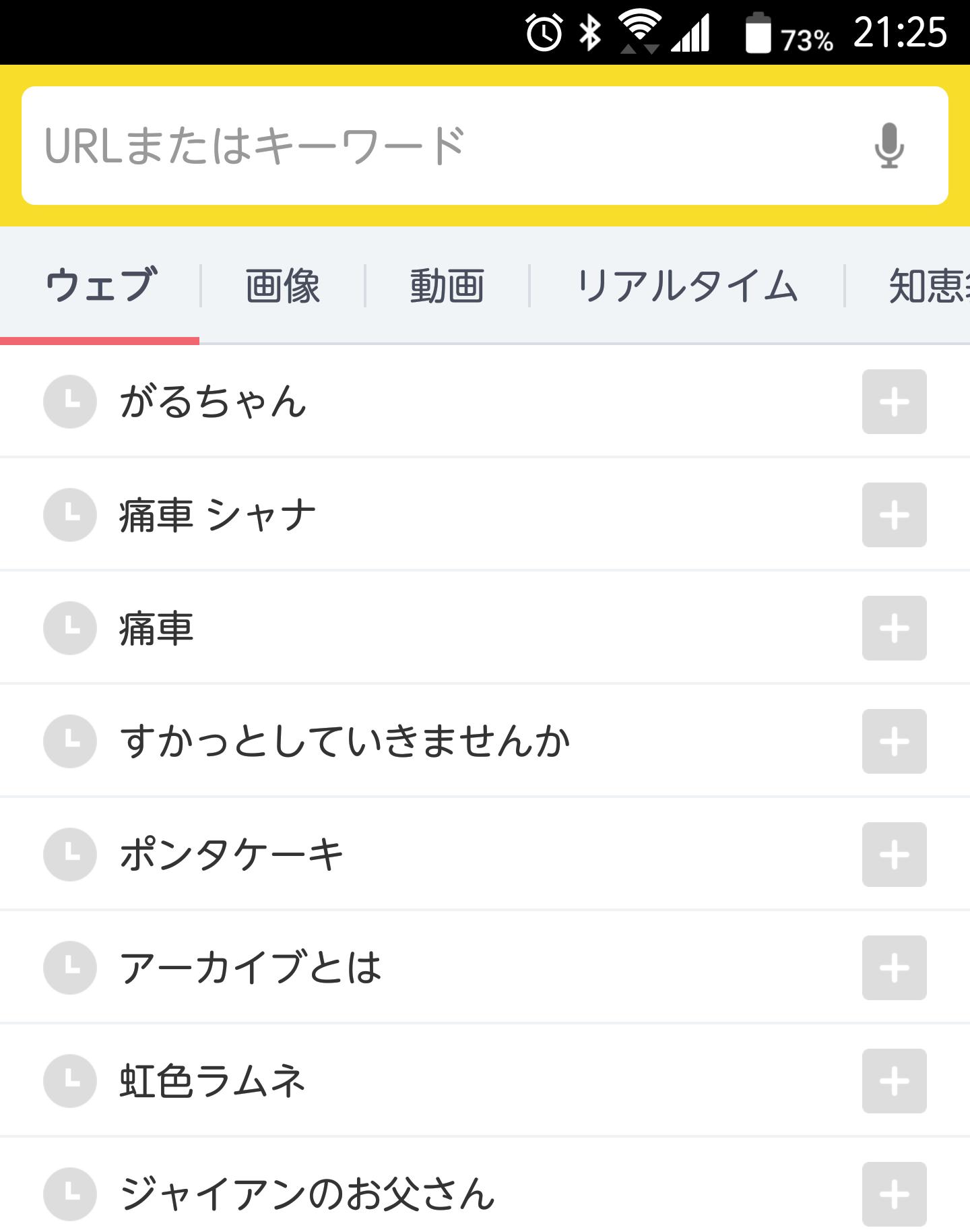 最近検索したワードを晒すトピ
